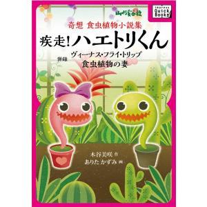 奇想 食虫植物小説集 疾走! ハエトリくん 電子書籍版 / 木谷美咲|ebookjapan