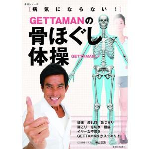 【初回50%OFFクーポン】GETTAMANの骨ほぐし体操 電子書籍版 / GETTAMAN|ebookjapan