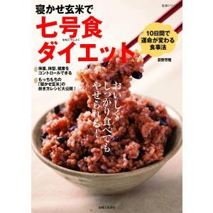 寝かせ玄米で七号食ダイエット 電子書籍版 / 荻野芳隆