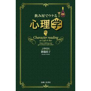 飲み屋でウケる心理学 電子書籍版 / 御瀧政子 ebookjapan