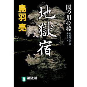 地獄宿―闇の用心棒 電子書籍版 / 鳥羽亮|ebookjapan