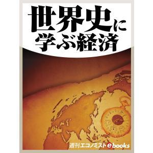 【初回50%OFFクーポン】世界史に学ぶ経済 電子書籍版|ebookjapan