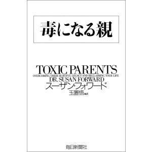 毒になる親 電子書籍版 / スーザン・フォワード(著)/玉置悟(訳)