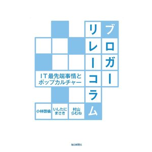 ブロガーリレーコラム 電子書籍版 / 小林啓倫/いしたにまさき/村山らむね|ebookjapan