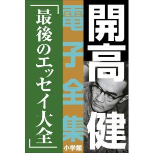 開高 健 電子全集19 最後のエッセイ大全 電子書籍版 / 開高健