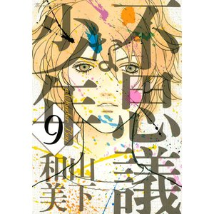 不思議な少年 (9) 電子書籍版 / 山下和美|ebookjapan
