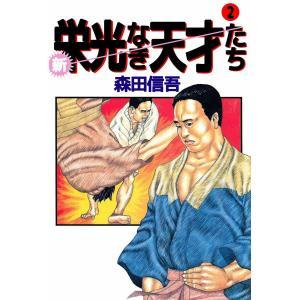 新・栄光なき天才たち (2) 電子書籍版 / 森田信吾 ebookjapan