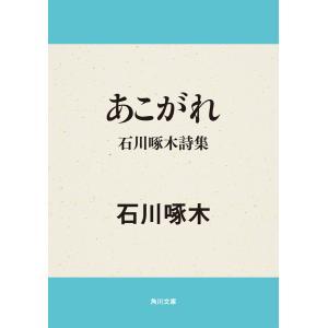 あこがれ 石川啄木詩集 電子書籍版 / 石川啄木|ebookjapan