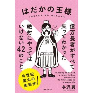 著者:与沢翼 出版社:KADOKAWA 連載誌/レーベル:角川フォレスタ 提供開始日:2014/10...
