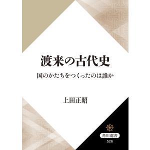 渡来の古代史 国のかたちをつくったのは誰か 電子書籍版 / 著者:上田正昭