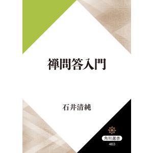 禅問答入門 電子書籍版 / 著者:石井清純|ebookjapan