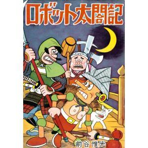 ロボット太閤記 電子書籍版 / 前谷惟光