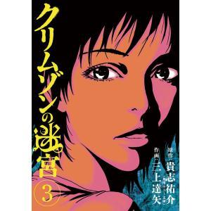 クリムゾンの迷宮 (3) 電子書籍版 / 原作:貴志祐介 作画:三上達矢