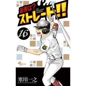 【初回50%OFFクーポン】最後は?ストレート!! (16) 電子書籍版 / 寒川一之 ebookjapan
