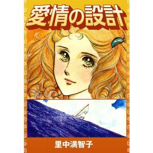 【初回50%OFFクーポン】愛情の設計 電子書籍版 / 里中満智子 ebookjapan