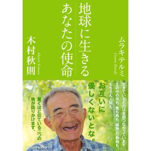 地球に生きるあなたの使命(KKロングセラーズ) 電子書籍版 / 著:木村秋則 著:ムラキテルミ|ebookjapan