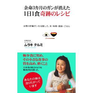 余命3カ月のガンが消えた1日1食奇跡のレシピ(KKロングセラーズ) 電子書籍版 / 著:ムラキテルミ|ebookjapan