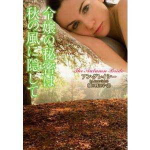 令嬢の秘密は秋の風に隠して 電子書籍版 / 著:アン・グレイシー 翻訳:細田利江子|ebookjapan