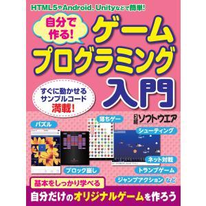 自分で作る! ゲームプログラミング入門 (日経BP Next ICT選書) 電子書籍版 / 編:日経ソフトウエア|ebookjapan