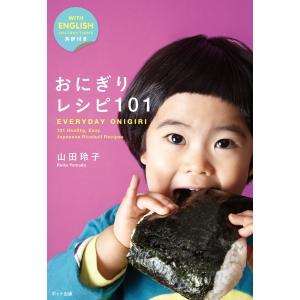 おにぎりレシピ101 電子書籍版 / 山田玲子/水野菜生