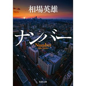 ナンバー 電子書籍版 / 相場英雄|ebookjapan