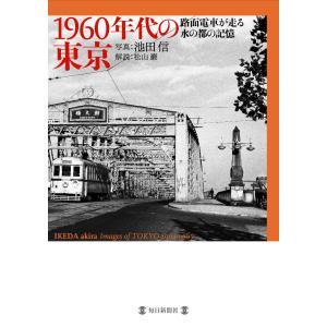 1960年代の東京 路面電車が走る水の都の記憶 電子書籍版 / 池田信