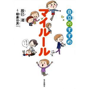 マイルール 自立のすすめ 電子書籍版 / 辰巳渚/朝倉世界一(イラスト)|ebookjapan