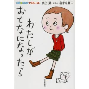 わたしがおとなになったら 電子書籍版 / 辰巳渚/朝倉世界一(イラスト)|ebookjapan