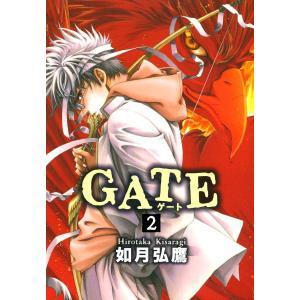 【初回50%OFFクーポン】GATE 2 電子書籍版 / 如月弘鷹|ebookjapan