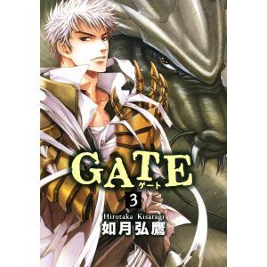 【初回50%OFFクーポン】GATE 3 電子書籍版 / 如月弘鷹|ebookjapan