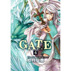 【初回50%OFFクーポン】GATE 4 電子書籍版 / 如月弘鷹|ebookjapan