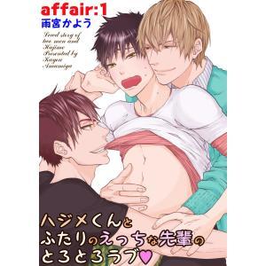 ハジメくんとふたりのえっちな先輩のとろとろラブ affair:1[BOYS JAM!] 電子書籍版 / 雨宮かよう ebookjapan