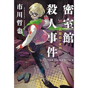 名探偵の証明 密室館殺人事件 電子書籍版 / 著:市川哲也