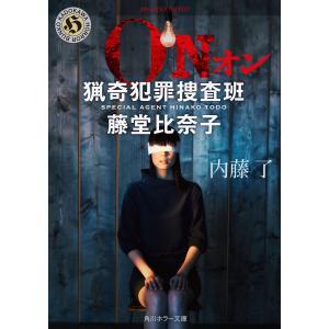 【初回50%OFFクーポン】ON 猟奇犯罪捜査班・藤堂比奈子 電子書籍版 / 著者:内藤了|ebookjapan