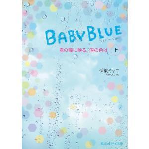 BABY BLUE 君の瞳に映る、涙の色は[上] 電子書籍版 / 著者:伊東ミヤコ|ebookjapan