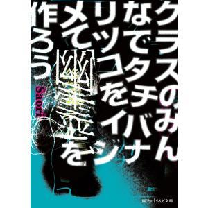 クラスのみんなでタチバナリツコをイジメて幽霊を作ろう 電子書籍版 / 著者:Saori|ebookjapan