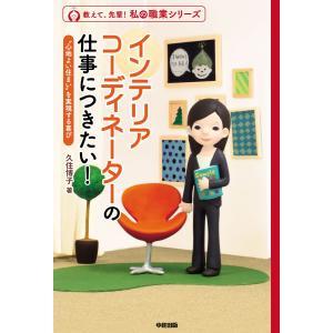 インテリアコーディネーターの仕事につきたい! 電子書籍版 / 著者:久住博子|ebookjapan