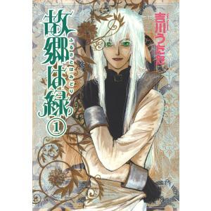 故郷は緑 (1) 電子書籍版 / 吉川うたた|ebookjapan
