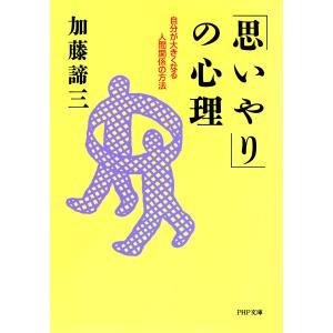 「思いやり」の心理 自分が大きくなる人間関係の方法 電子書籍版 / 著:加藤諦三