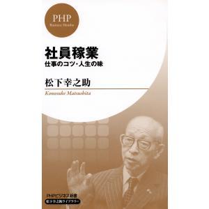 社員稼業(PHPビジネス新書 松下幸之助ライブラリー) 仕事のコツ・人生の味 電子書籍版 / 著:松下幸之助|ebookjapan