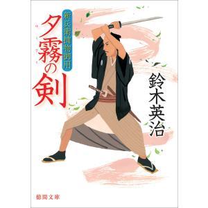 新兵衛捕物御用 夕霧の剣 電子書籍版 / 著:鈴木英治|ebookjapan