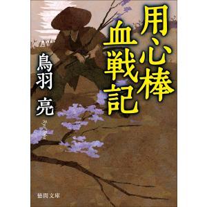 用心棒血戦記 電子書籍版 / 著:鳥羽亮|ebookjapan