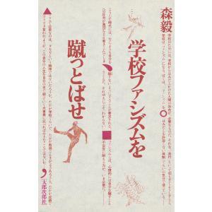 学校ファシズムを蹴っとばせ 電子書籍版 / 著:森毅|ebookjapan