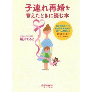 子連れ再婚を考えたときに読む本 電子書籍版 / 著:新川てるえ|ebookjapan