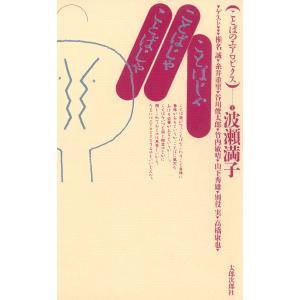 ことばじゃ ことばじゃ ことばじゃ 電子書籍版 / 著:波瀬満子|ebookjapan