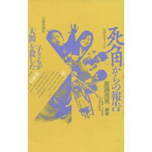 死角からの報告 電子書籍版 / 著:斎藤茂男|ebookjapan
