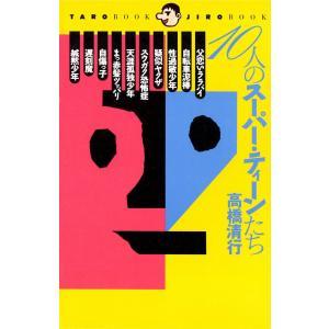 10人のスーパー・ティーンたち 電子書籍版 / 著:高橋清行|ebookjapan