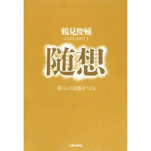 随想 暮らしの流儀をつくる 電子書籍版 / 著:鶴見俊輔|ebookjapan