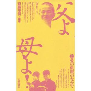 父よ母よ! 上 愛の飢餓のなかで 電子書籍版 / 著:斎藤茂男|ebookjapan