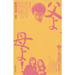 父よ母よ! 下 幸福の闇のなかで 電子書籍版 / 著:斎藤茂男|ebookjapan